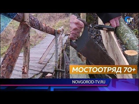 В селе Масловское Поддорского района местные жители регулярно спасают мост от вандалов
