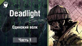 Let's play Прохождение игры Deadlight #1, Одинокий волк