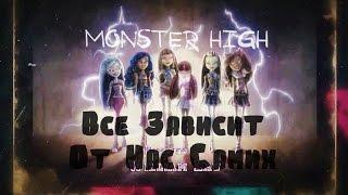 Monster High - Все Зависит От Нас Самих
