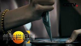 《普法栏目剧》 20190514 闺蜜情仇·精编版(上集)| CCTV社会与法