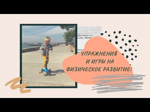 Детские подвижные игры   Игры на физическое развитие!