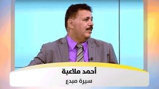 أحمد ملاعبة - سيرة مبدع