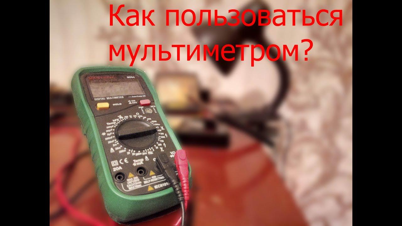 Как пользоваться мультиметром? - YouTube