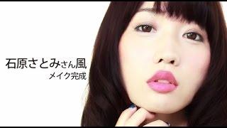 戸田恵梨香さんやくみっきーさん風真似メイクで有名なかじえりが まねメ...