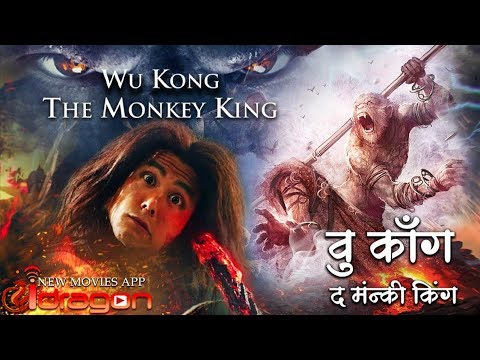 Wu Kong & Monkey King Full Movie 2020