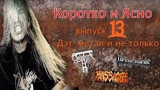 Меломания-Коротко и Ясно\выпуск 13(Дэт-метал и не только)