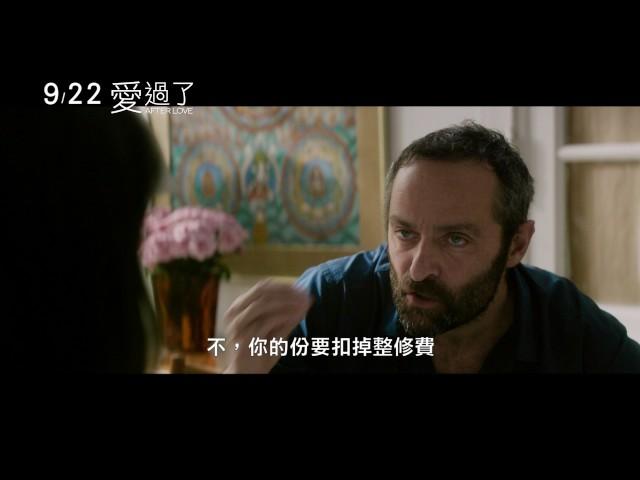 9/22【愛過了】中文預告