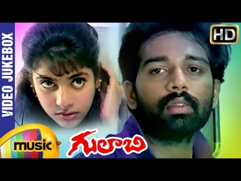 Gulabi Telugu Movie Songs | Full HD Video Songs Jukebox | JD Chakravarthy | Maheswari | RGV