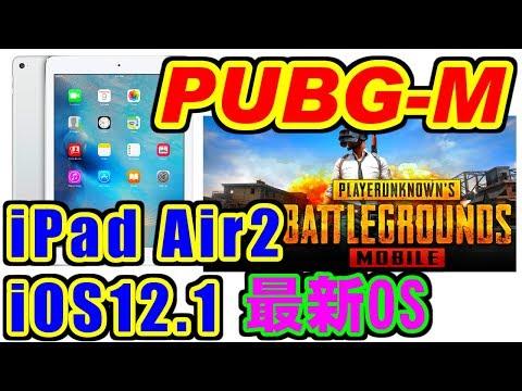 [PUBG MOBILE] iOS12.1 内部録画 [iPad Air2]