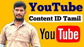 How to Claim YouTube content ID 2019 in tamil  video license in YouTube  YouTube Copyright program
