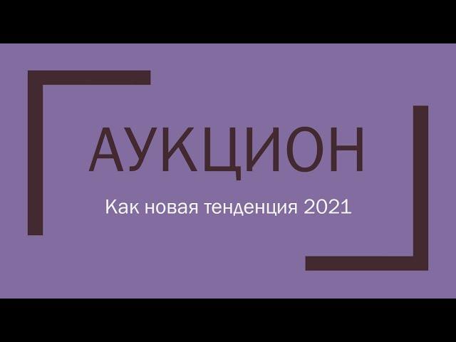 Аукцион - как новая тенденция 2021