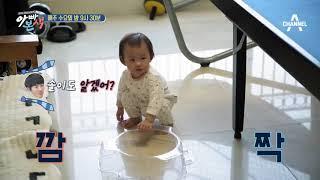 [아빠본색 선공개] 이번엔 당구 수업이다! 없는게 없는 박지헌네 집