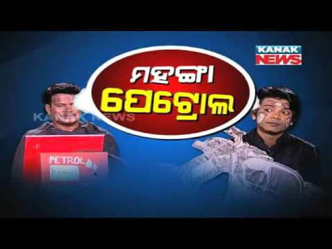 Loka Nakali Katha Asali: Fuel Price Hike