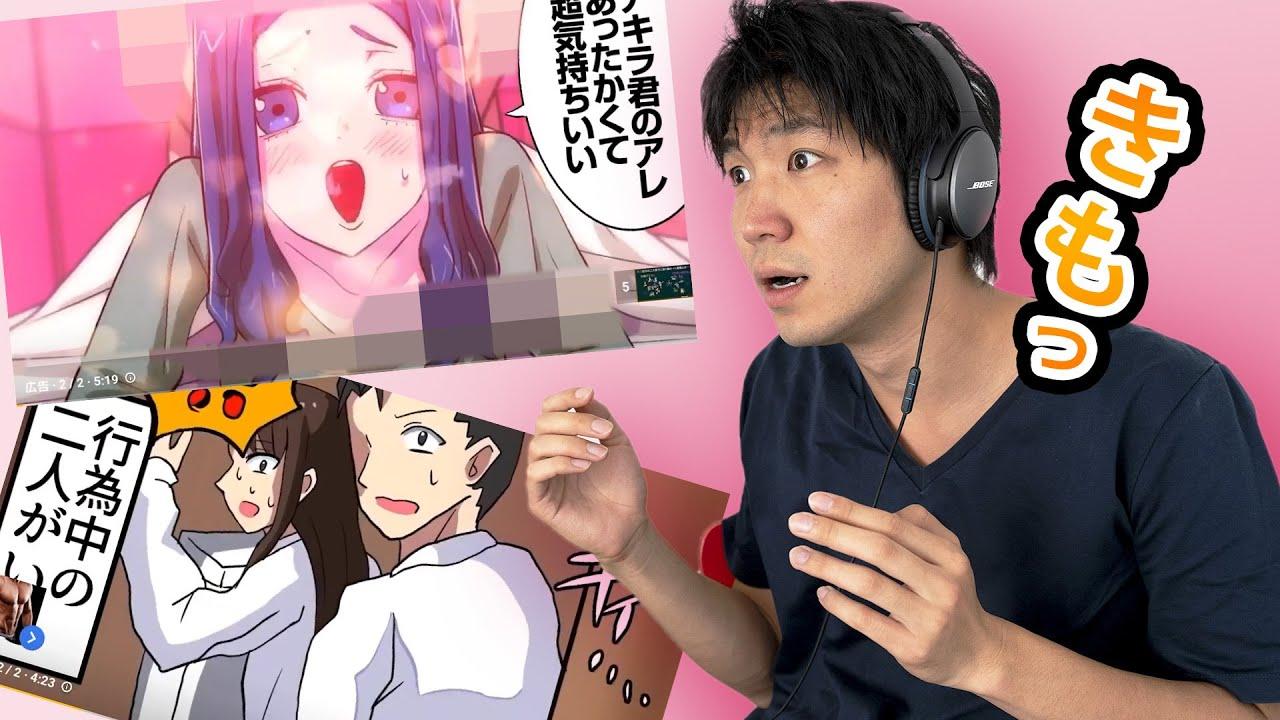 Les pubs sur Youtube au Japon