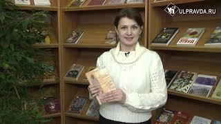 Дежурный по чтению. Ульяновцам предлагают найти сокровища духа