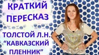 Пересказ Толстой Л.Н. «Кавказский пленник»
