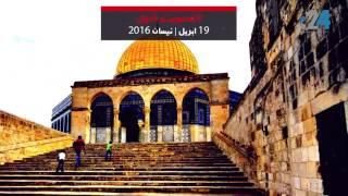 كل ما تريد أن تعرفه عن القدس وقرار اليونسكو التاريخي