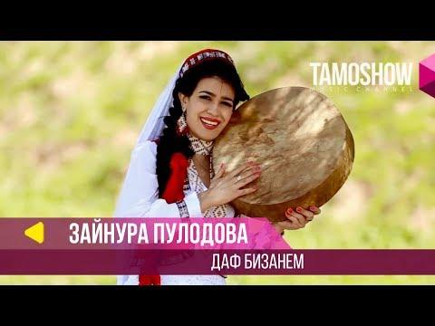 Зайнура Пулодова - Даф бизанем / Zaynura Pulodova - Daf Bizanem (2014)