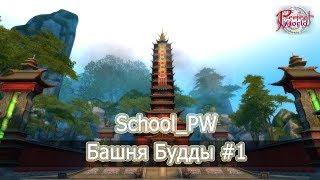 Башня Будды 1 Perfect World Guide