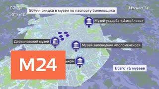 Смотреть видео Музеи Москвы предоставят скидку болельщикам ЧМ-2018 - Москва 24 онлайн