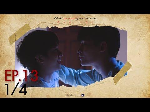 [Official] Until We Meet Again | ด้ายแดง Ep.13 [1/4]