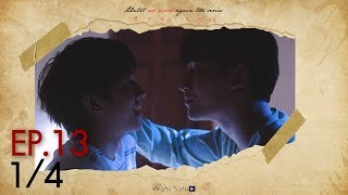 [Official] Until We Meet Again | ด้ายแดง Ep.13 [1/4]
