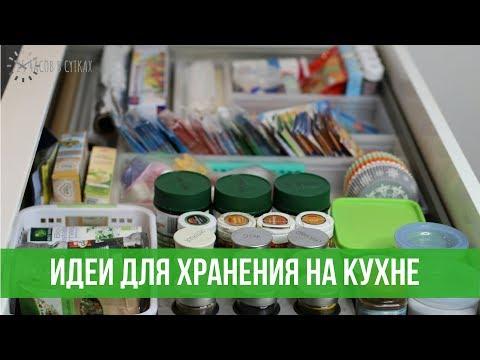Как хранить специи в пакетиках