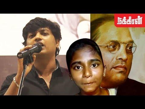 Uriyadi Director Vijay Kumar Sensible Political Speech | Anitha NEET Tragedy