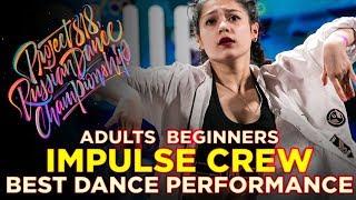 IMPULSE CREW | PERFORMANCE ADULT BEGINNERS ★ RDC18 ★ Project818 Russian Dance Championship ★