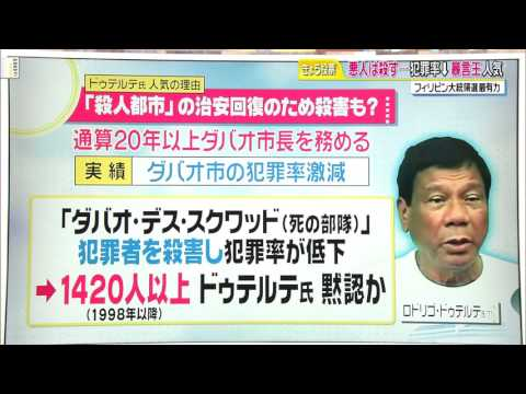 Duterte on Japan news