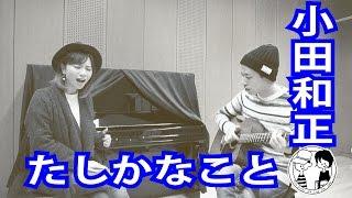 小田和正さんのたしかなことをカバーしてみました。 綺麗なメロディが印...