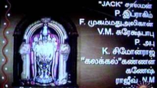 Rajarajeshwari Tamil Serial Ending Song