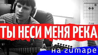 ЛЮБЭ - Ты неси меня река l cover Lube You carry me a river