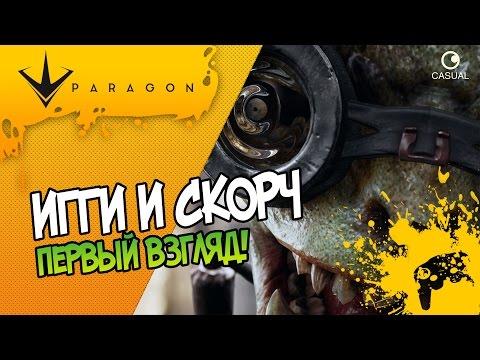 видео: paragon - ИГГИ И СКОРЧ | ПЕРВЫЙ ВЗГЛЯД!