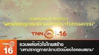 รวมพลังหัวใจไทยสร้าง 'มหาปรากฏการณ์งานเปิดเมืองไอคอนสยาม'