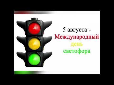 5 августа - Международный день светофора. История светофора. Интересные факты о светофоре