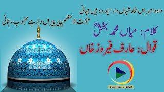 Arif Feroz Qawal Manqbat - Ghous ul Azam Pir Piran Da He Mehboob Rabbani.mp3