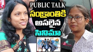 F2 Movie Public Talk | F2 Movie Public Response | F2 Movie Review & Rating | Friday Poster