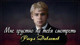 Мне грустно нa тебя смотреть Сергей Есенин