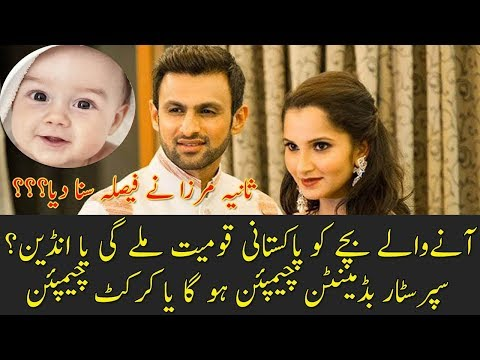Great News Annouced By Shoaib Malik & Sania MIrza? | Neo News