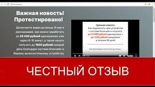 Система BlockChain от Бориса Давыдова ОТЗЫВЫ