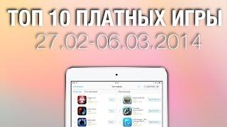 ТОП 10 платных iOS-игр (27.02-06.03.2014)