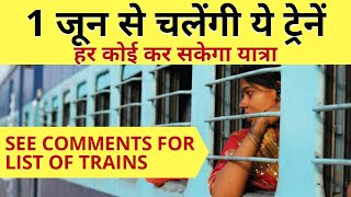 Trains start from 1 June, Railway to open these trains for common public.