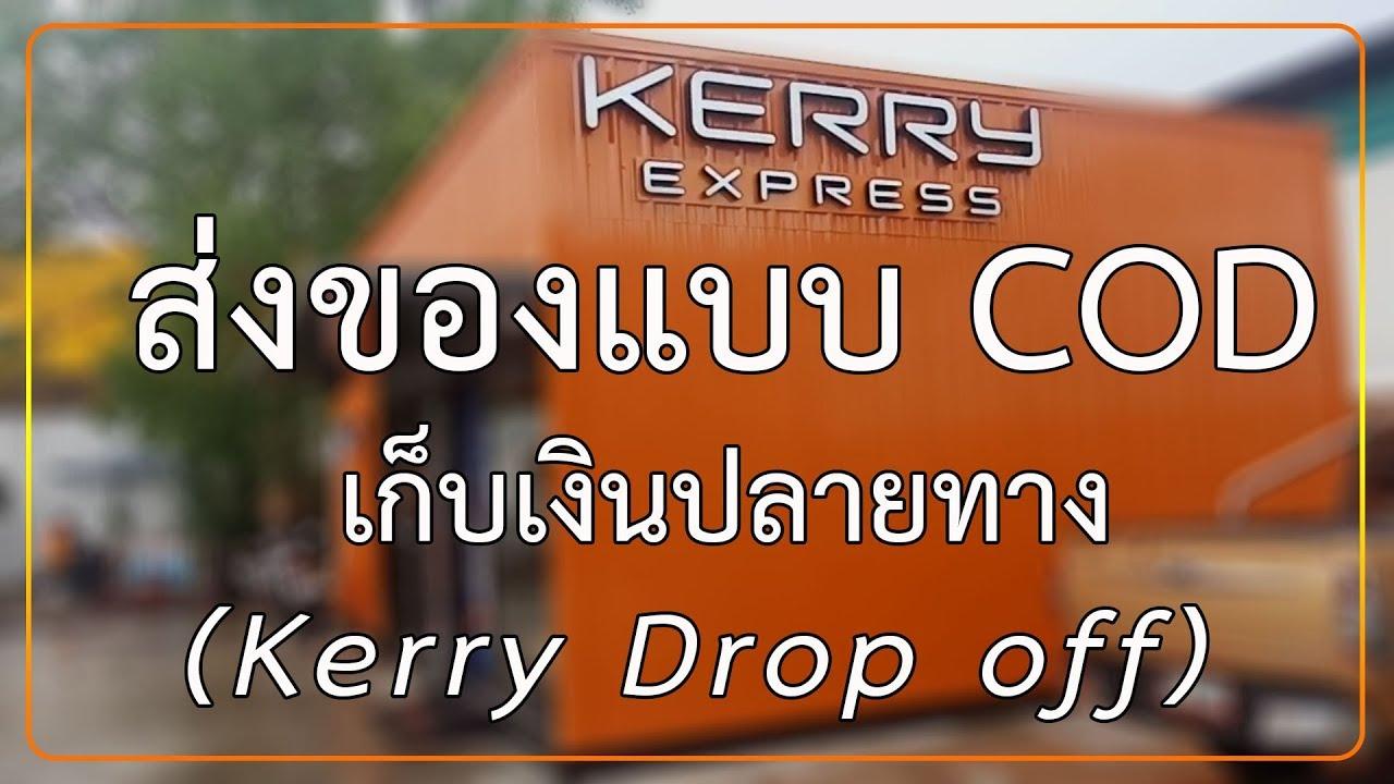 ขั้นตอนการส่งของแบบเก็บเงินปลายทาง l Kerry Drop off