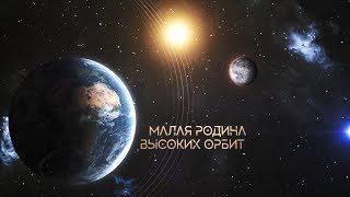 Малая родина высоких орбит | МЕЧТАТЕЛИ