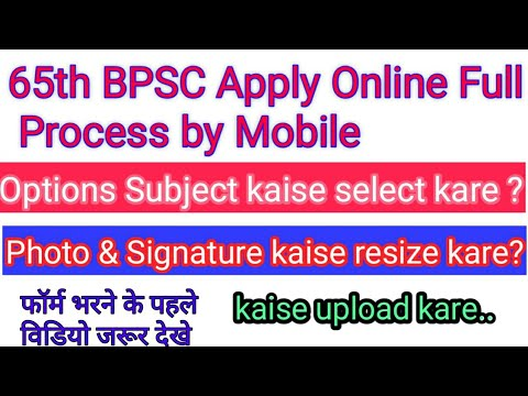 65 th bpsc  Apply online application|How to fill up  bpsc form|How to upload pic and signature..