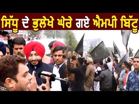Exclusive : Navjot Sidhu की जगह BJP Workers ने घेर लिए MP Ravneet Bittu