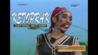 KETOPRAK - JOKO KENDIL MINTA KAWIN 03