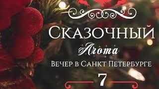 Смотреть видео Арома вечер в Санкт-Петербурге онлайн