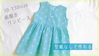 【型紙なしで作れる】子供の前開きワンピースの作り方 (70~130サイズ) 手ぬぐい3枚使用 / ノースリーブ / DIY / Kids dress / baby dress
